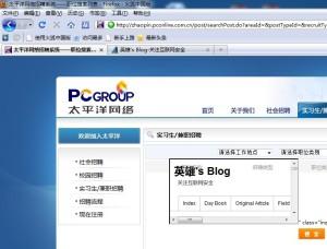 太平洋网络招聘系统搜索框跨站漏洞