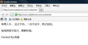 果断秒掉中国电信重庆分公司
