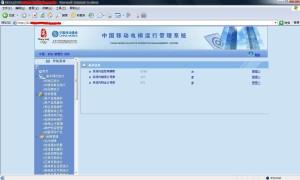 中国移动电梯运行管理系统