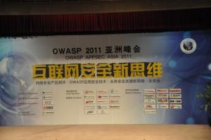 OWASP 2011 亚洲峰会