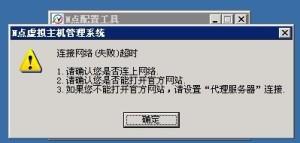 N点虚拟主机管理系统1.96无法配置解决方法